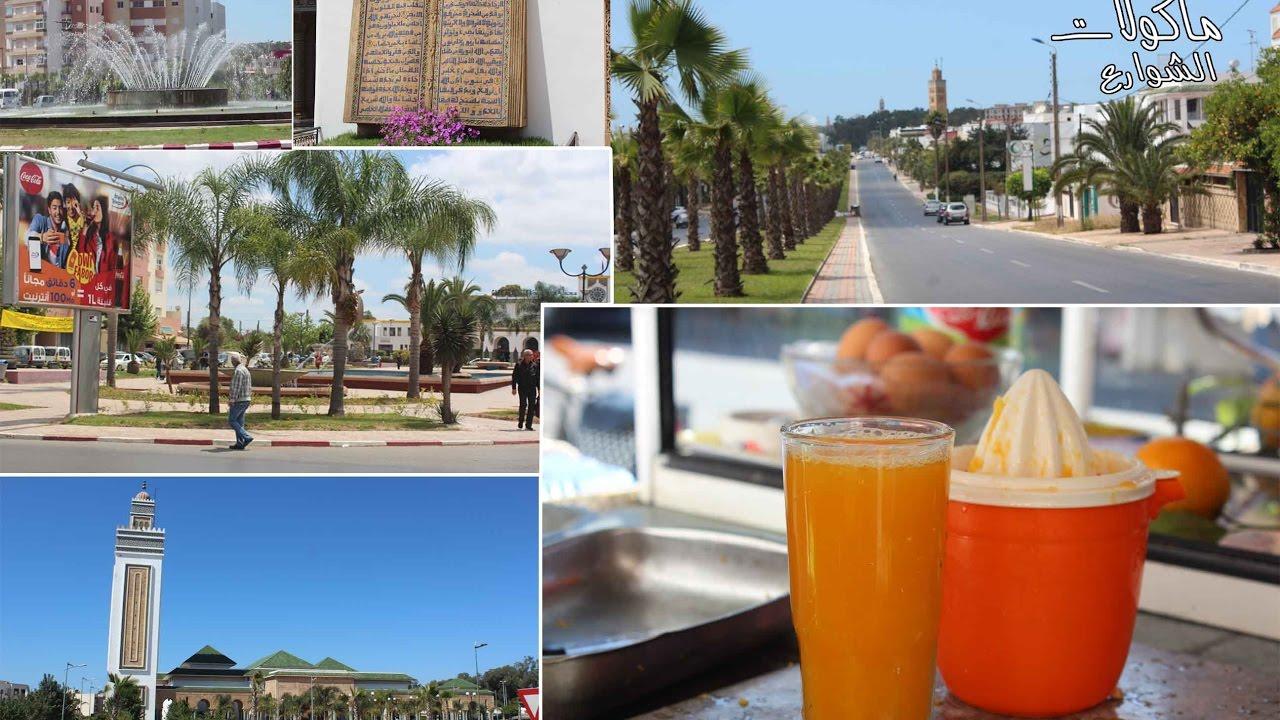جولة في مدينة القنيطرة ♥ مأكولات الشارع من المغرب