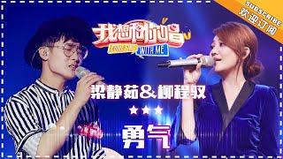 梁静茹 柳程驭《勇气》- 合唱纯享《我想和你唱3》Come Sing With Me S3 EP11【歌手官方音乐频道】