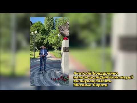 Телеканал АНТЕНА: Анатолій Бондаренко напередодні Дня Конституції вшанував пам'ять Михайла Сироти