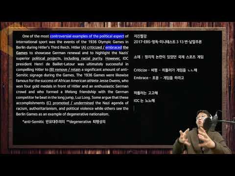 """★2017-EBS-영독-미니테스트3-13번 """"낱말추론 - 간단화""""★"""