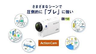 アクションカム商品情報 https://www.sony.jp/actioncam/ -------------...