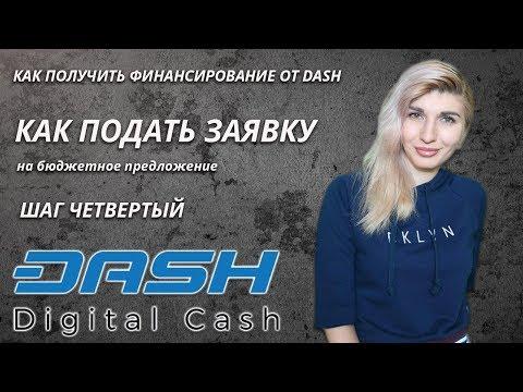 Финансирование Dash - Как подать заявку на бюджетное предложение  - Шаг четвертый