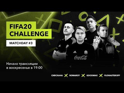 FIFA 20 Challenge на Okko Спорт / Сибскана, GoodMax, Romaroy, Flomasteroff / Matchday #3