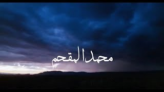 جديد محمد المقحم اراقب مزون العمر مدري وش أخرها