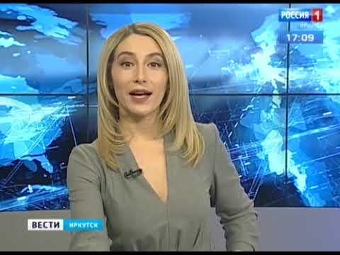 Выпуск «Вести-Иркутск» 09.12.2019 (17:00)
