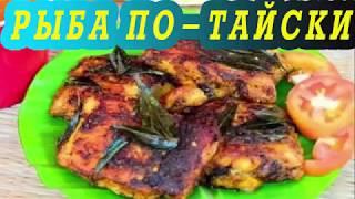 Жареная рыба по тайски. Как приготовить рыбу по тайски.