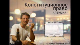 Всё Конституционное право (лекция)