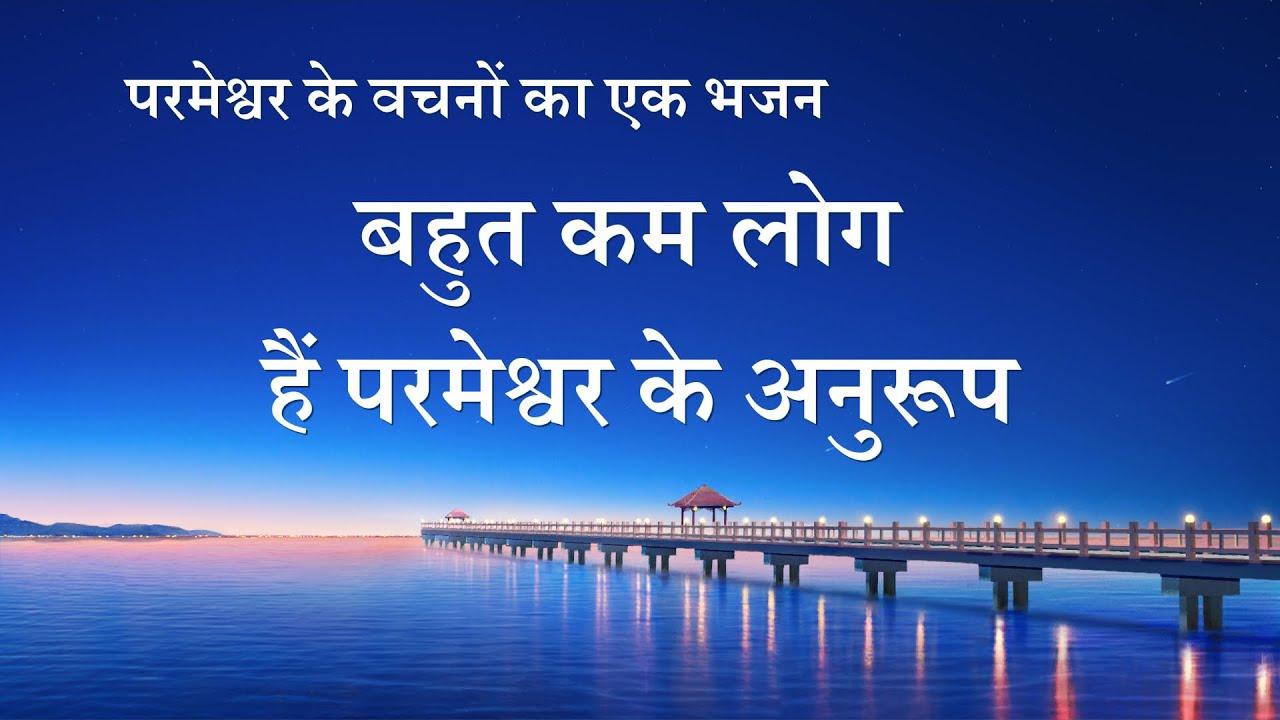 बहुत कम लोग हैं परमेश्वर के अनुरूप | Hindi Christian Song With Lyrics
