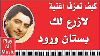 237- تعليم عزف اغنية لزرع لك بستان ورود - فؤاد غازي