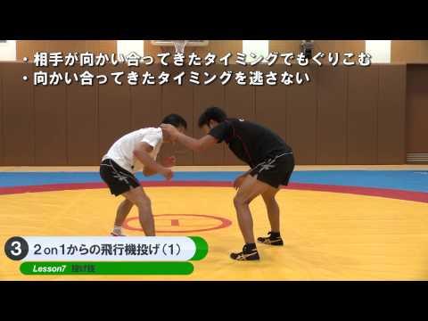 ・レッスン8.投げ技