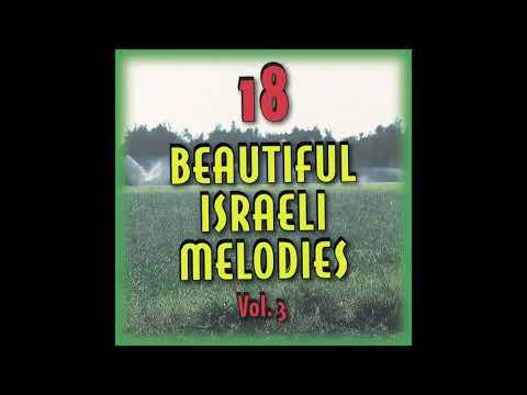 al-kol-eleh-al-hadvash-veal-haoketz---famous-well-known-instrumental-israeli-easy-listening-tune