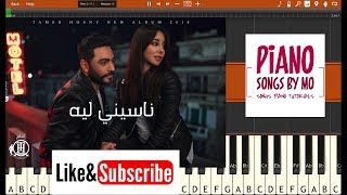 تعلم عزف اغنية تامر حسني - ناسيني لية - Tamer Hosny Naseny Leh Piano