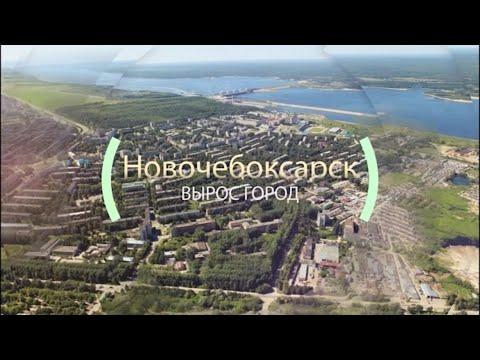 Вырос город Новочебоксарск  Как строился Новочебоксарск