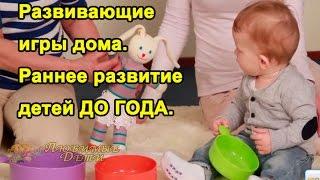 ☺ Развивающие игры дома. Раннее развитие детей до года./Любимые Дети