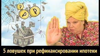 5 ловушек при рефинансировании ипотеки