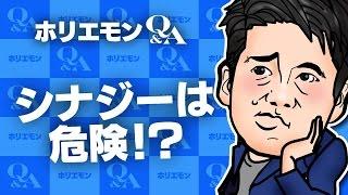 堀江貴文のQ&A vol.545〜シナジーは危険!?〜