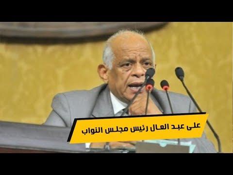 على عبد العال: -لا يوجد معتقلين أو معتقلات سياسيين فى مصر-  - 19:54-2019 / 10 / 8