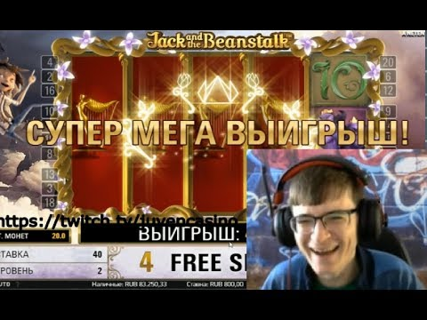Выиграл МИЛЛИОН в онлайн казино! ИСТЕРИКА и жесть на стриме!!!