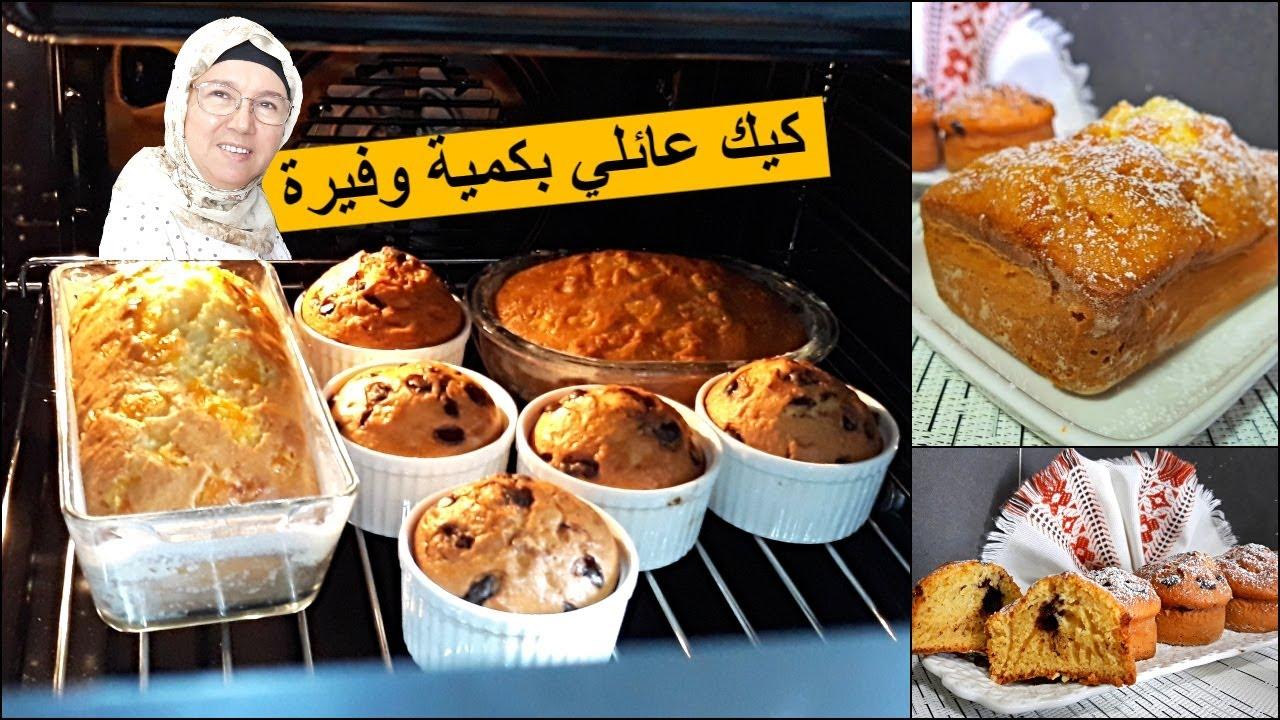كيك المحلابات سهل واقتصادي وبكمية وفيرة من يد الحاجة فاطمة/ cake recette