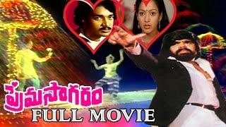 Prema Sagaram Telugu Full Movie || Ramesh, Nalini, Rejender, Sritha