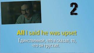 Изучение английского языка по диалогам в фильмах с русскими и английскими титрами (субтитрами).