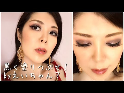 Crease Smoky Eye Make-Up★クリース塗りつぶしスモーキーアイ【アラフィフ・Forties】 thumbnail