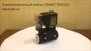 Электромагнитный клапан SMART SF62523(Электромагнитный клапан SMART SF62523 Пластиковый электромагнитный клапан SMART SF62523 DN 20, резьба G 3/4, нормально-зак..., 2015-06-17T10:29:35.000Z)