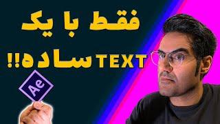 آموزش افترافکت: کارهایی که با یک متن ساده میشه انجام داد