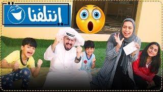 تحدي البالونات تنفجر فوق راسنا ضحك 😂- عائلة عدنان