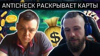 Perun & anticheck - интервью