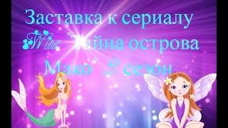 "Заставка к сериалу Winx ""Тайна острова Мако"" 2 сезон."