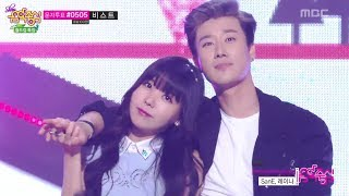 San E & Raina - A Midsummer Night