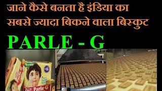 जाने कैसे बनता है INDIA का सबसे ज्यादा बिकने वाला Biscuiit PARLE -G