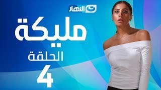Malika Series - Episode 4  | مسلسل مليكة - الحلقة 4 الرابعة