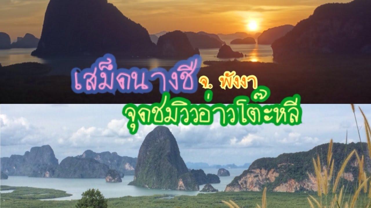 ท่องเที่ยวไทย เสม็ดนางชี & จุดชมวิวอ่าวโต๊ะหลี จ. พังงา By หัวใจสะพายเป้
