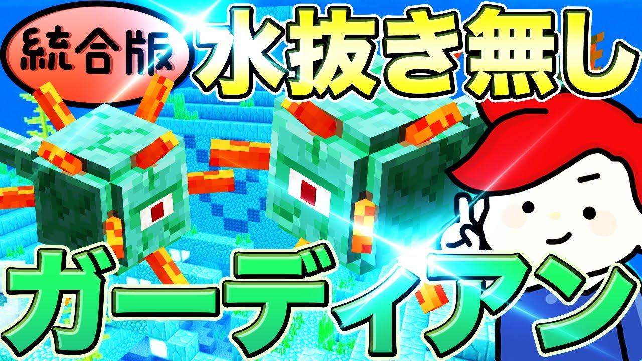 【マイクラ】超簡単!ガーディアントラップの作り方!統合版1.16.2/BE/PE/PS4/Switch