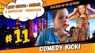 Друг сестры - МАНЬЯК, а Директор - ЖИВОТНОЕ Comedy Kick #11 (Канал Огонь)