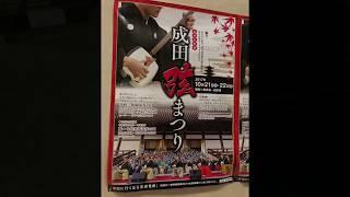 嵐の弦まつり! 本日は、成田山で行われる弦まつりでした。 フラメンコ...