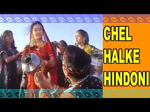 Chel Halke Hindoni - Dada Ho Dikri - Gujarati Lok Geet - Awesome Gujarati Folk Songs and Music