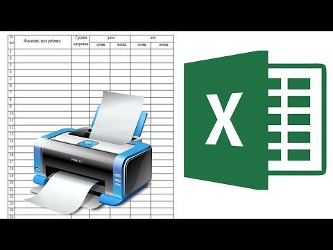 Как в экселе распечатать таблицу