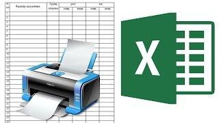 Как распечатать таблицу в Excel?(Рассмотрим в видео, как распечатать таблицу в Excel в общем, как распечатать таблицу в Excel на одном листе, и..., 2015-05-24T21:57:08.000Z)