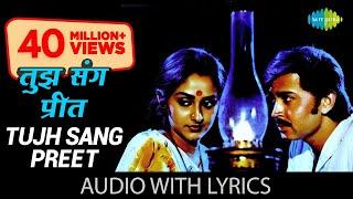 Tujh Sang Preet with lyrics | तुझ संग प्रीत के बोल | Kishore Kumar | Lata Mangeshkar | Kaamchor