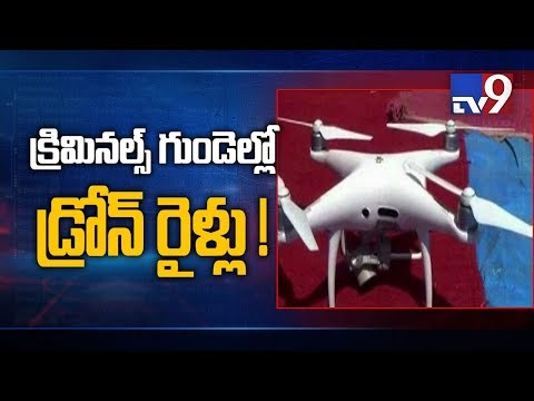 Drone cameras give criminals sleepless nights in Warangal  - TV9