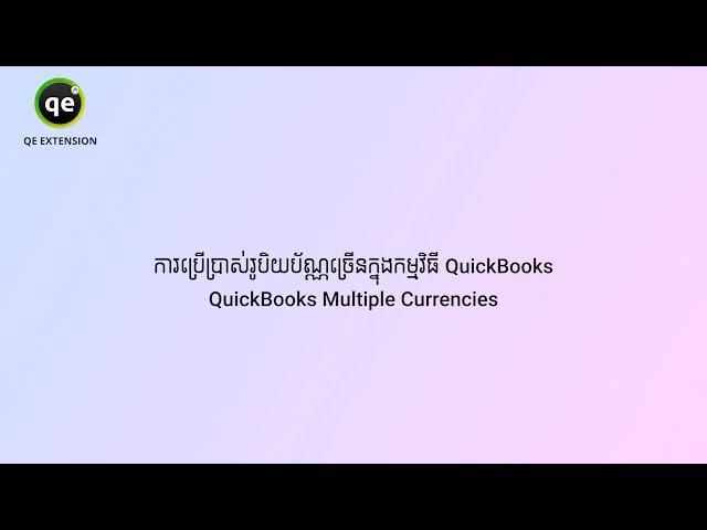 QE Extension - ការប្រើប្រាស់រូបិយប័ណ្ណច្រើនក្នុងកម្មវិធី QuickBooks