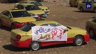 اعتصام لسائقي التكاسي في اربد وعمّان - (3-10-2017)