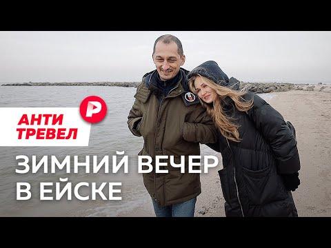 Дмитрий Марков и Поля из деревки «на курорте» / Редакция АнтиТревел