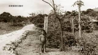 アイランド石垣 http://isigaki.info 八重山移民の歴史は60年前の星野の...
