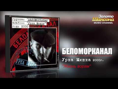 Беломорканал - Жизнь ворам (Audio)