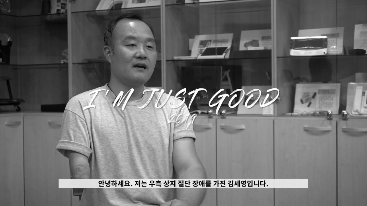 [2019 UCC영상. 우수상] I'm just good(편견을 걷으면 사람이 보입니다.)
