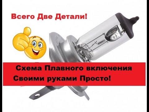 Нереально-Простая схема плавного включения лампы 12 вольт.